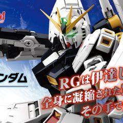 Dengeki Hobby toont nieuwe RG Nu Gundam afbeeldingen