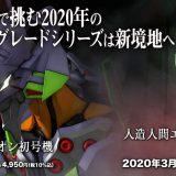 Bandai Spirits brengt Evangelion naar de Real Grade lijn